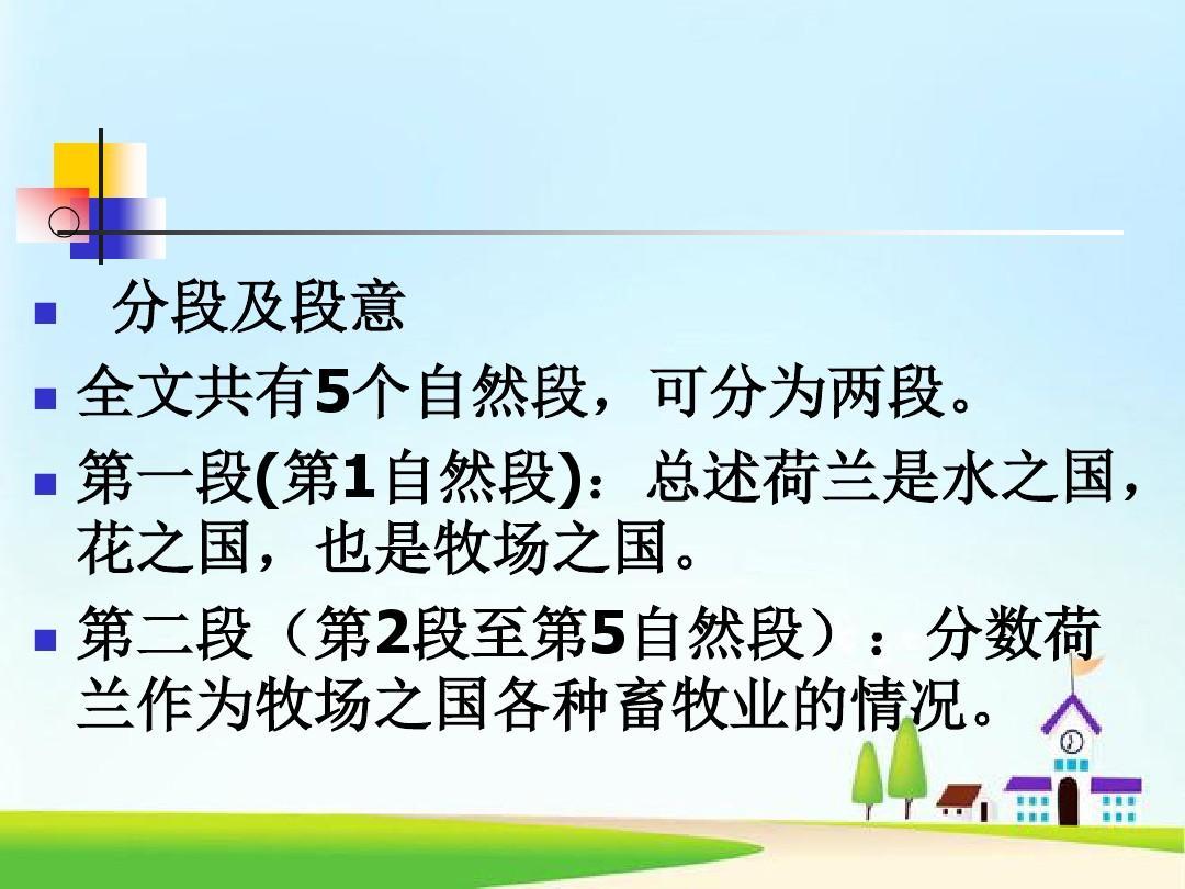 下册版四集体人教语文21课方案之国PPT牧场教研活动课件备课年级图片