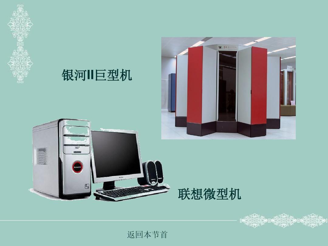 计算机系统