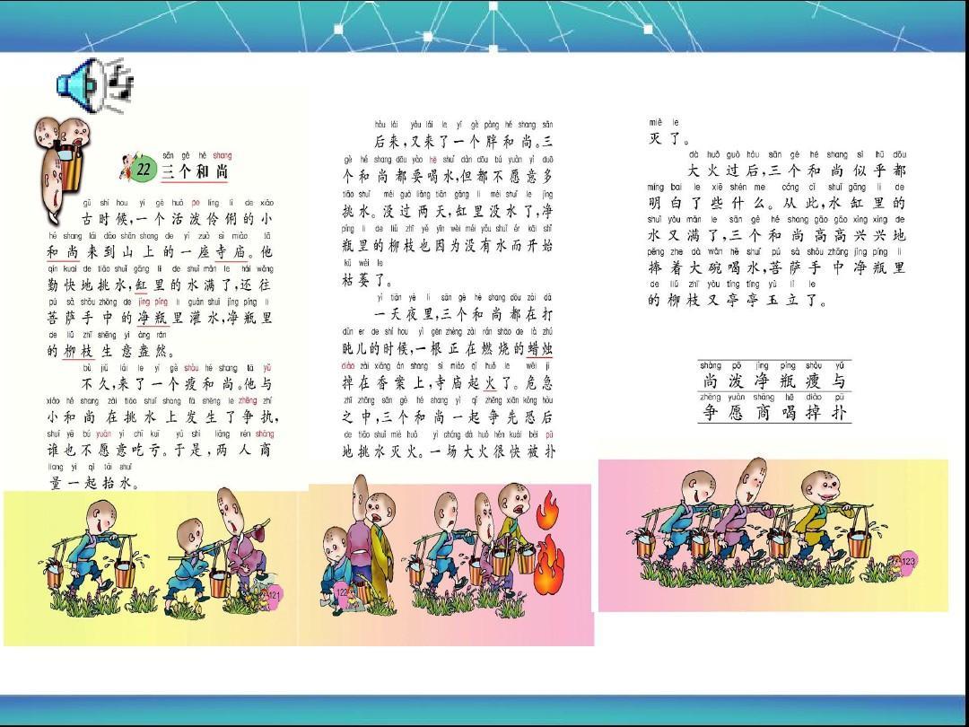 西年级版-和尚师大ppt三个课件稿性质说课矩形八图片