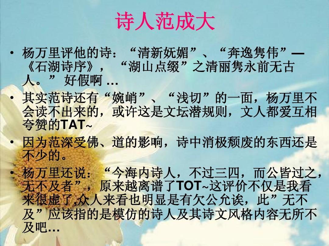 中国古代文学史之宋代文学 南宋诗人范成大ppt图片