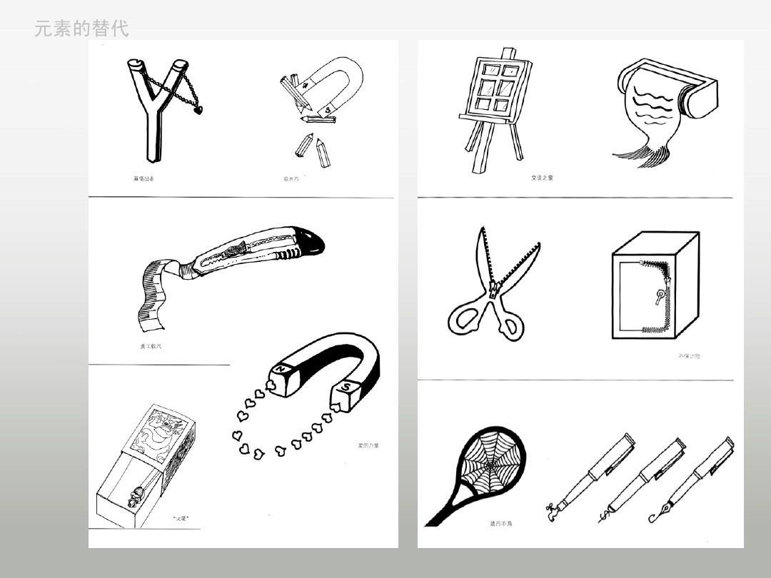 南京艺术学院图形设计同构-替构-解构-重构参考资料ppt图片