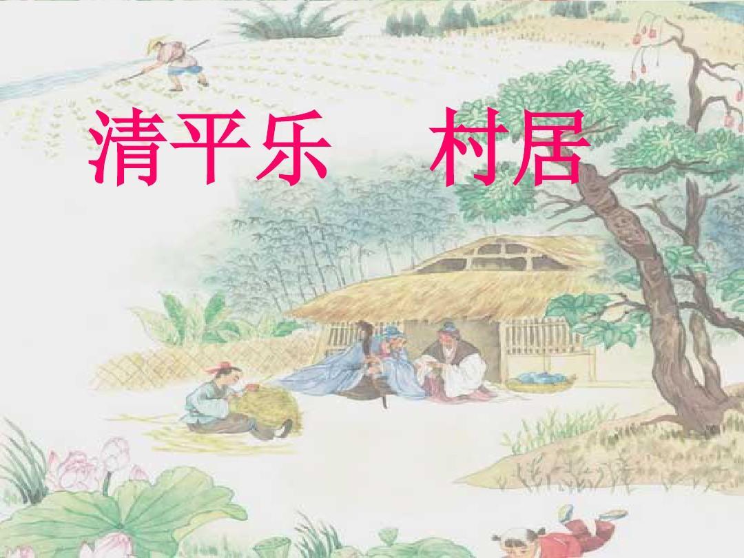 苏教版五年级上册语文《清平乐 村居》公开课课件ppt图片