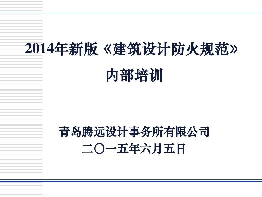 2014年版《建筑设计培训规范》_水消防部分防火【2015旋转ai棒棒糖绘制图片