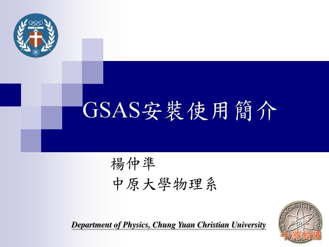 GSAs中文版教程