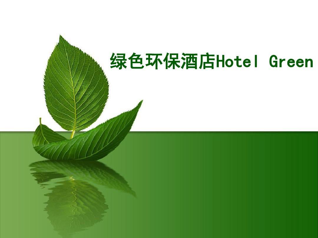 酒店节能降耗总结_绿色环保酒店_word文档在线阅读与下载_免费文档