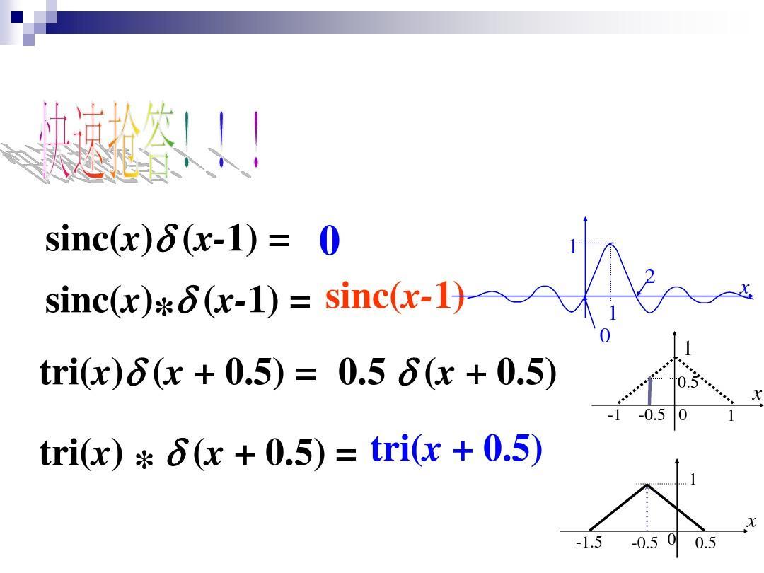 第1章 二维线性系统及其傅里叶分析2(1)