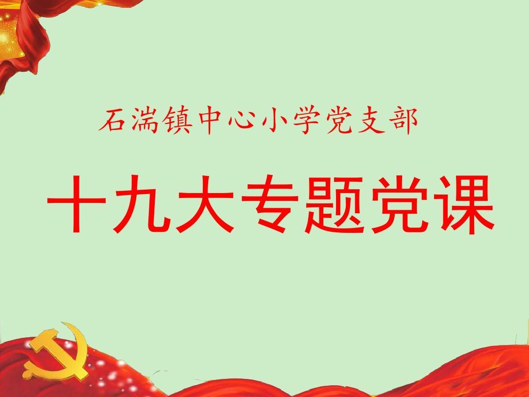 政府 党建ppt模板【ppt模板】_图文 党建ppt(动画,切换效果, 背景丰富图片