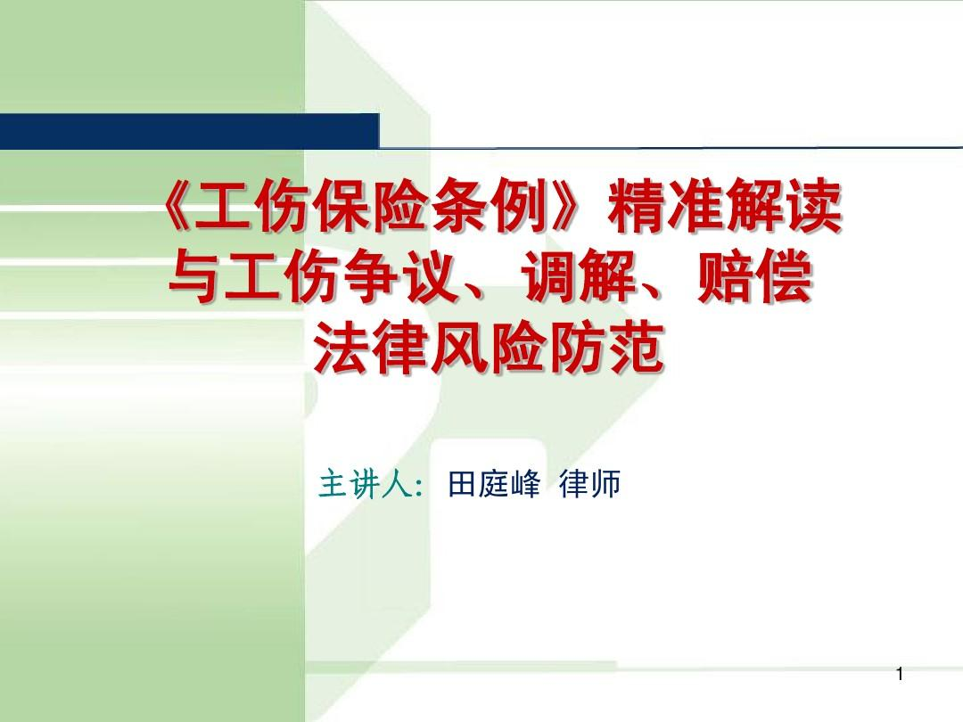 2013ppt总结模板_《工伤保险条例》精准解读与工伤争2013PPT_word文档在线阅读与 ...
