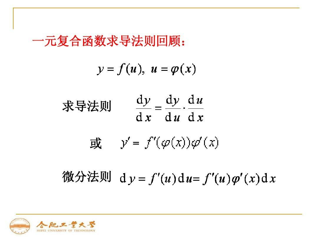 D9-5 多元复合函数的求得法则