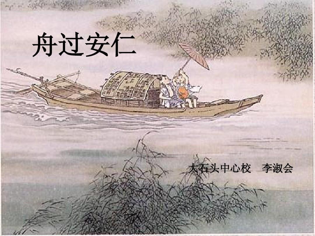 舟过安仁1
