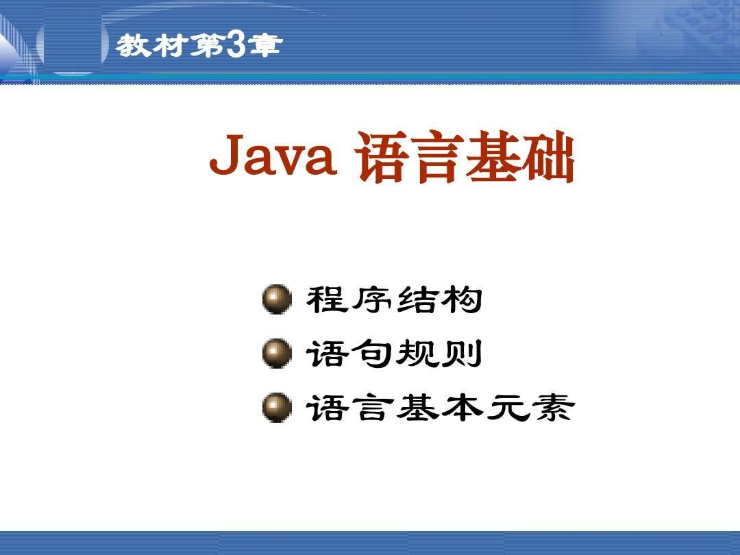 3-java语言基础