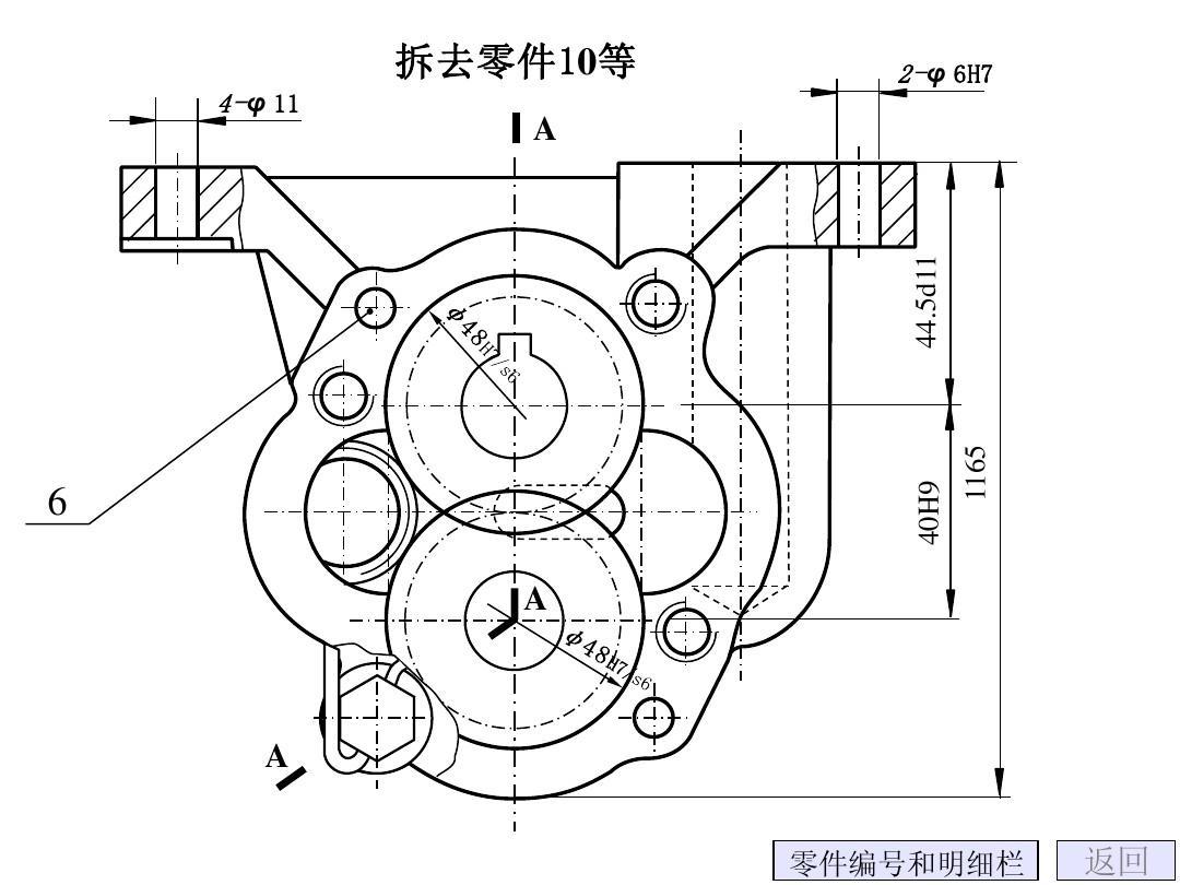 齿轮油泵装配图-左视ppt图片