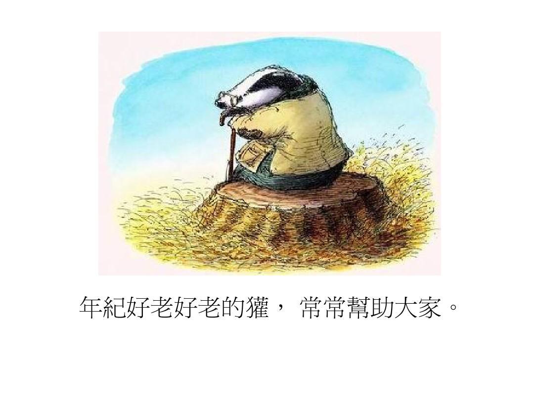 课件獾的礼物_绘本ppt图片