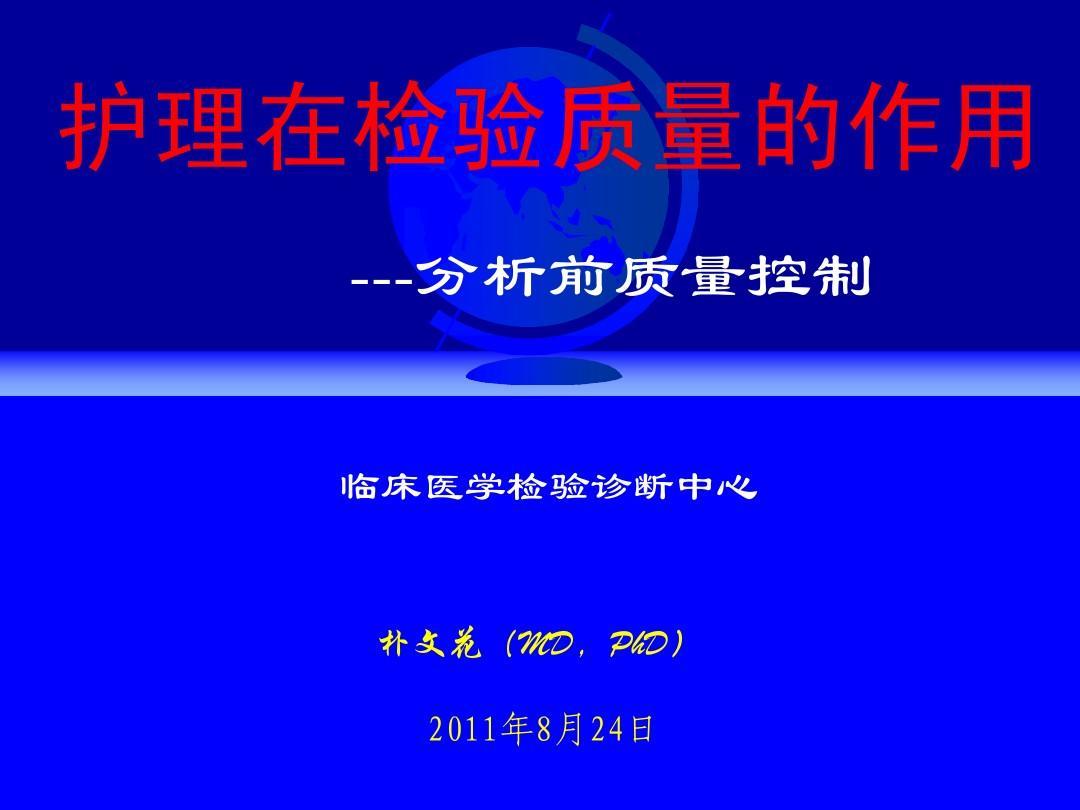 2011全区护理业务学习朴博士分析前质控PPT