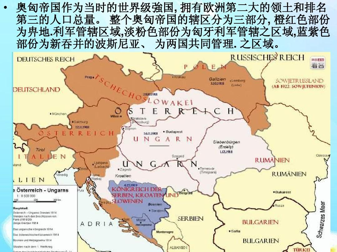 �9�ny��Z��j7��_消失的大帝国-奥匈帝国ppt
