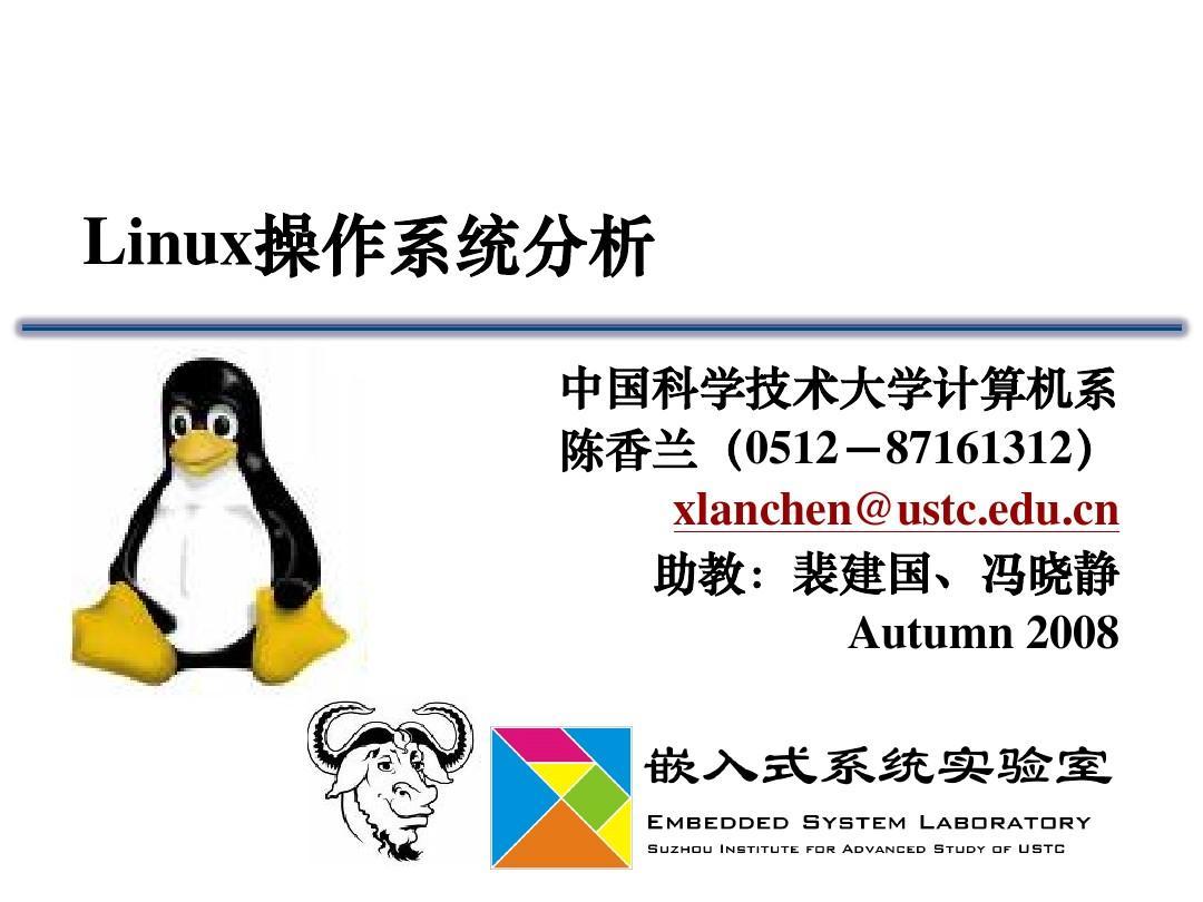 7、Linux中的时钟和定时测量PPT