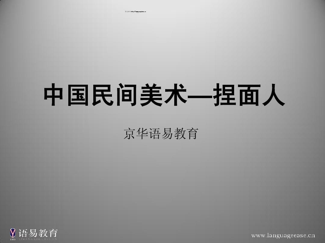 京华语易-捏面(泥)人.ppt