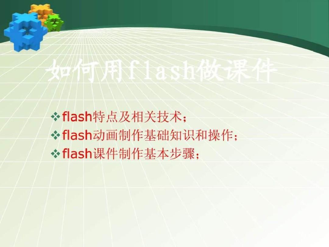 用flashv大班大班古诗词清明课件教案图片