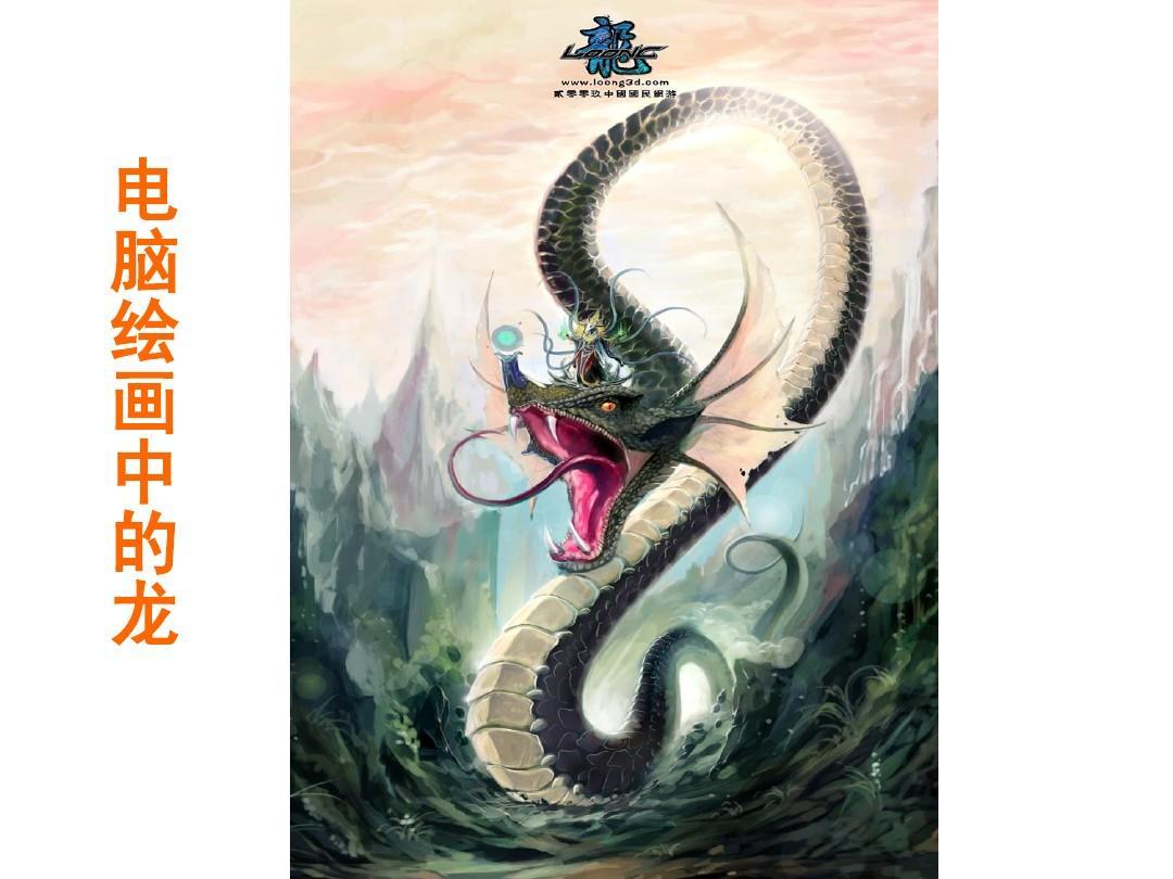 浙美版四年级美术中国龙ppt图片