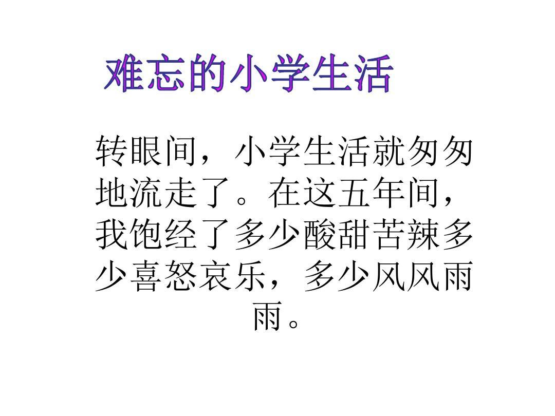 下载的小学v小学ppt_word文明在线阅读与难忘中小学生文档行为图片