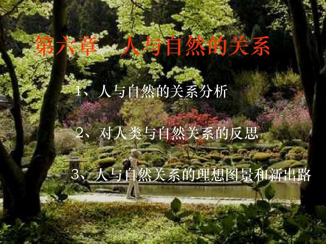 第六章   人与自然的关系