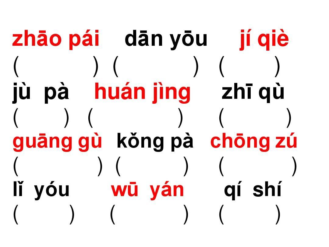 1-4单元词语盘点拼音