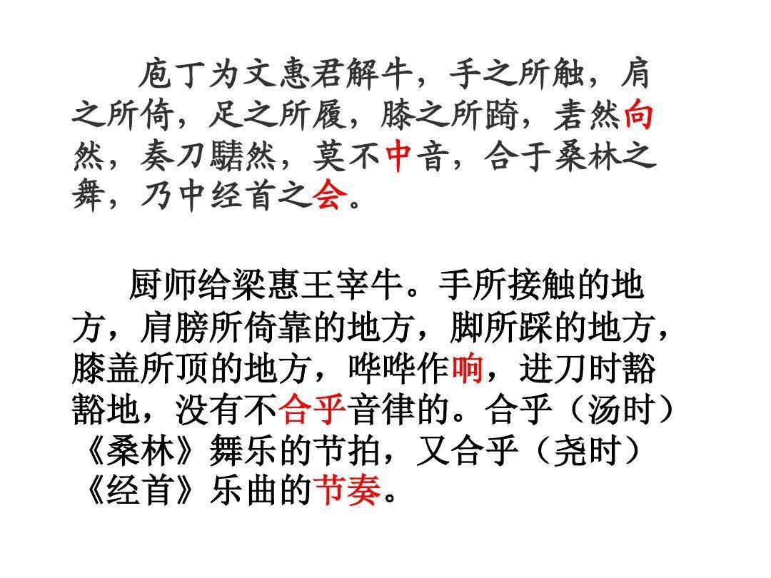 谏太宗十思疏翻译_庖丁解牛翻译总结_word文档在线阅读与下载_文档网