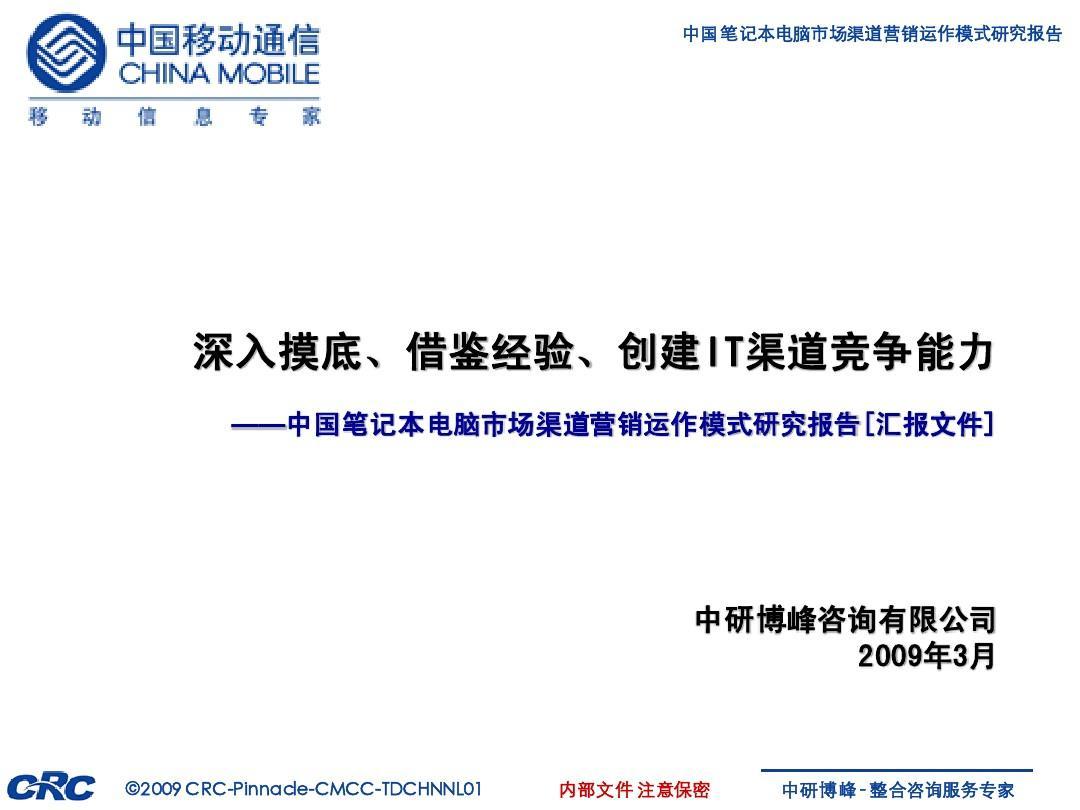 中国笔记本电脑市场渠道营销模式研究报告