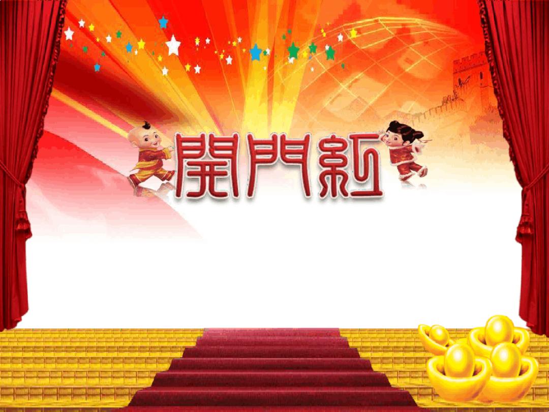 开门红战报 公司开门红 启动会主持词 电销培训 金融ppt模板 的相关图片