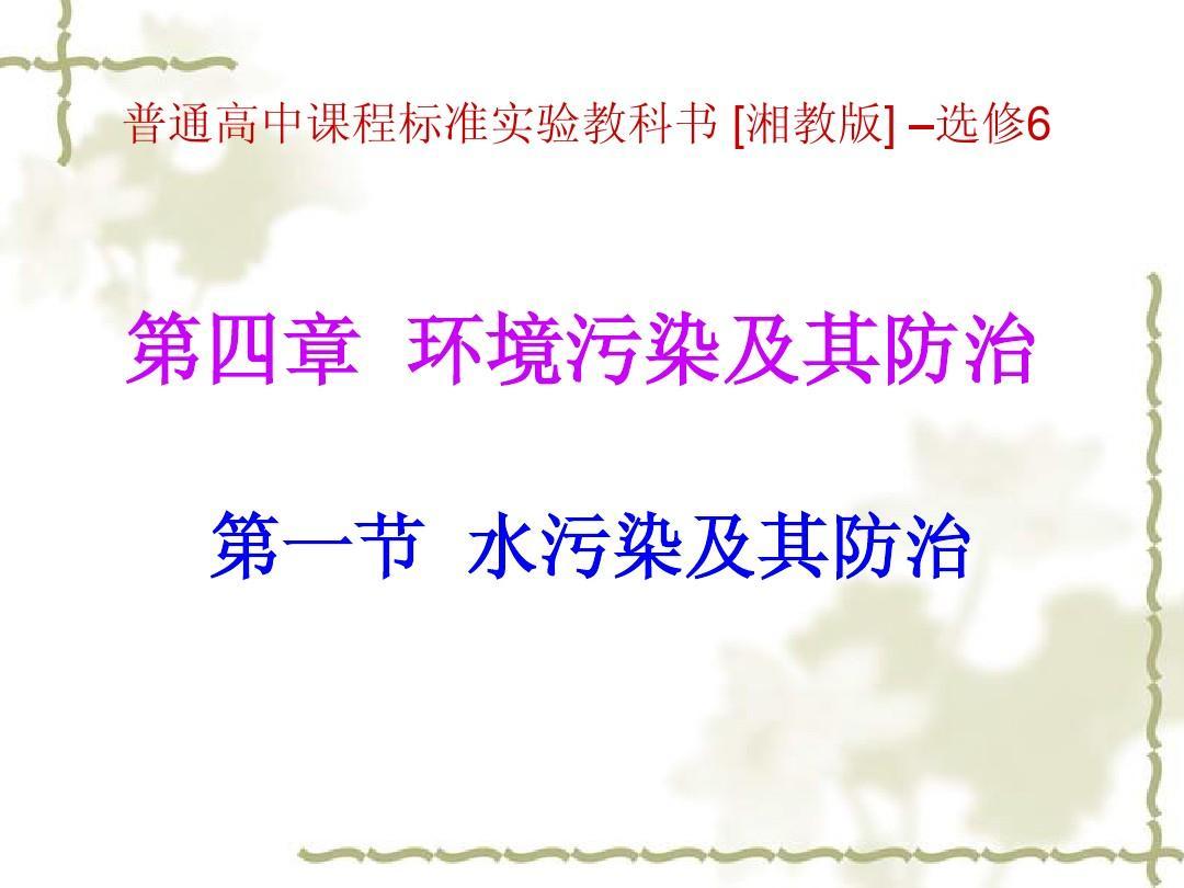 1《水污染及其防治》课件(湘教版选修6)ppt高湘宁中频图片