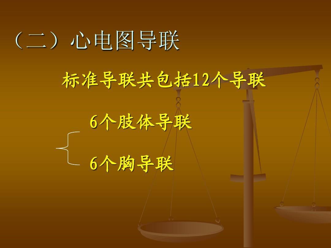 (二)心电图导联 标准导联共包括12个导联 6个肢体导联 6个胸导联