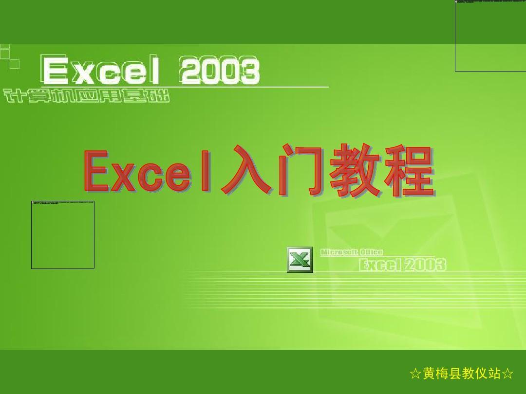 EXCEL2003之入门基础教程