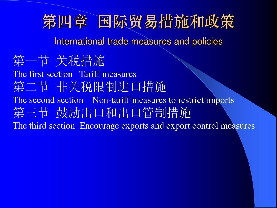 第四章  国际贸易措施PPT
