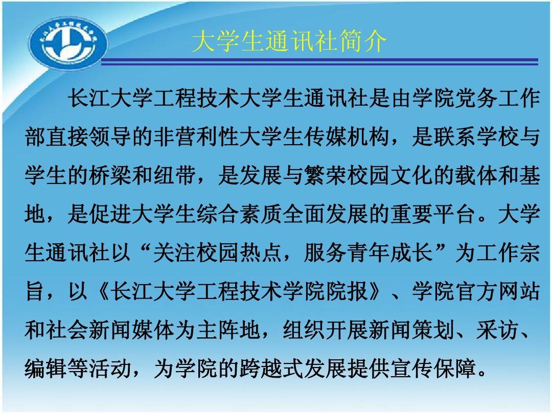 长江大学工程技术学院大学生通讯社ppt