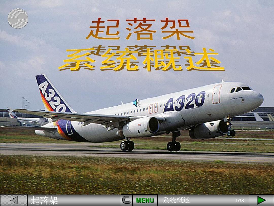 A320起落架系统概述(5分钟)