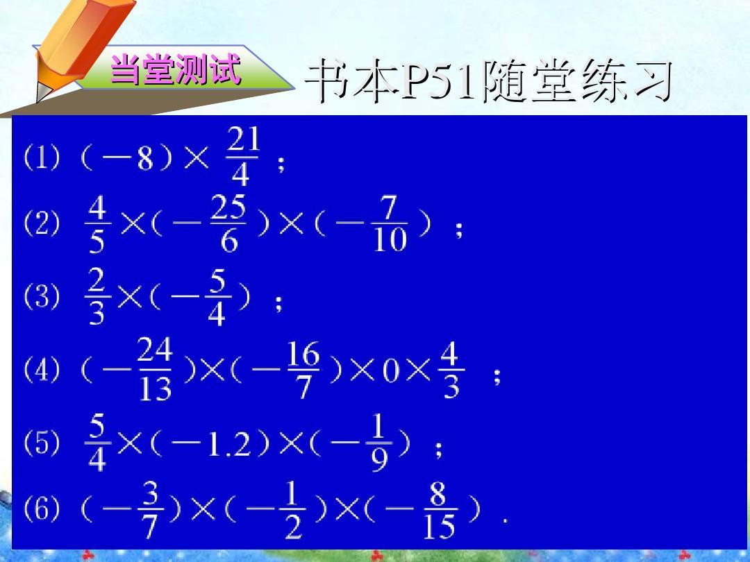 人教说课北师大七课件有理数的混合运算乘方乘法年级版七年级数学课件五一教育小学生假期放假图片