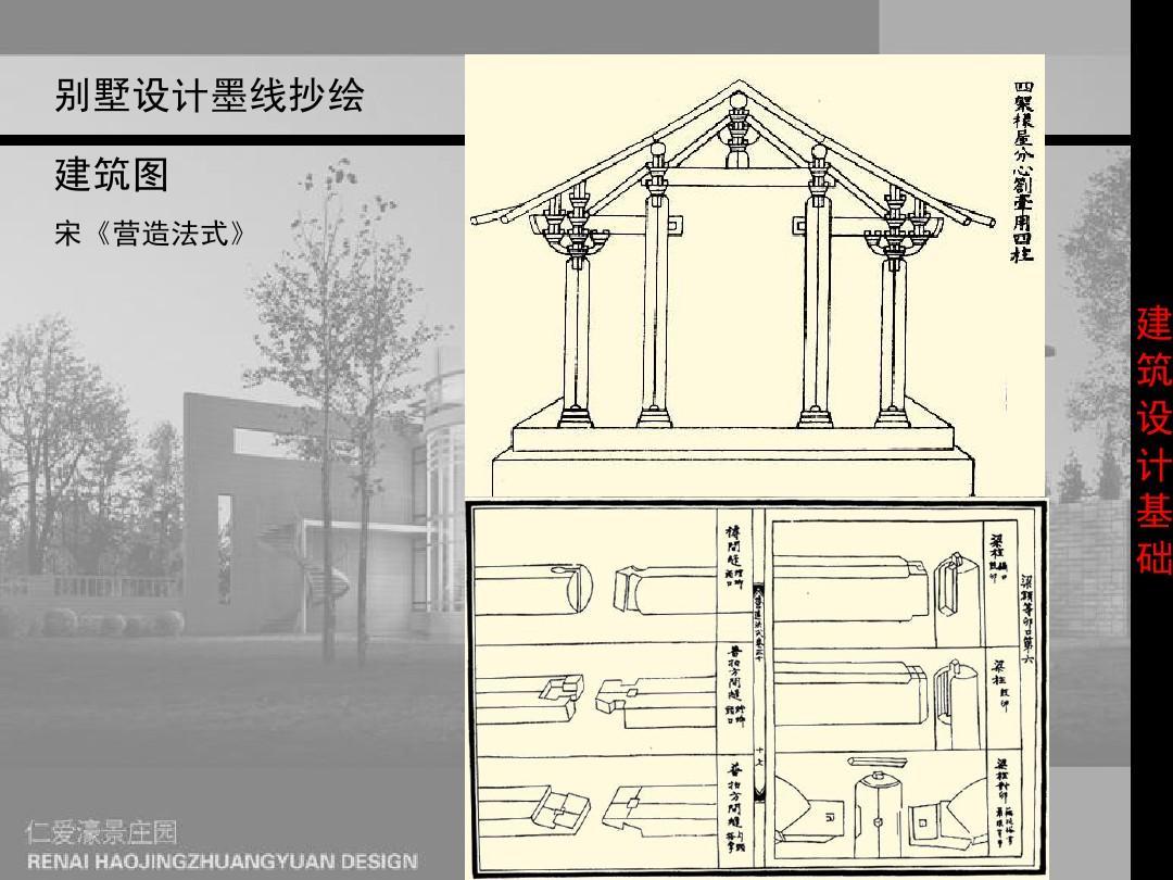 练习技巧讲解答案ppt  手绘 别墅设计墨线抄绘 建筑图 宋《营造法式》图片