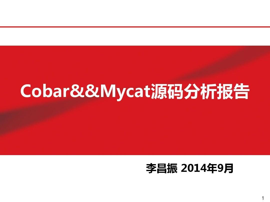 Cobar&&Mycat源码分析报告(1)