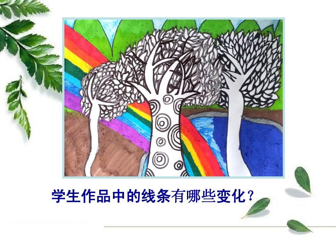第03课 认识身边的树ppt图片
