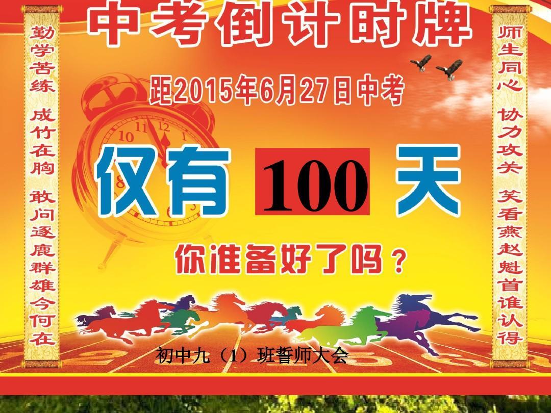 初中主题班会课件:2015年拼搏中考100天动员主题班会(共30张PPT)