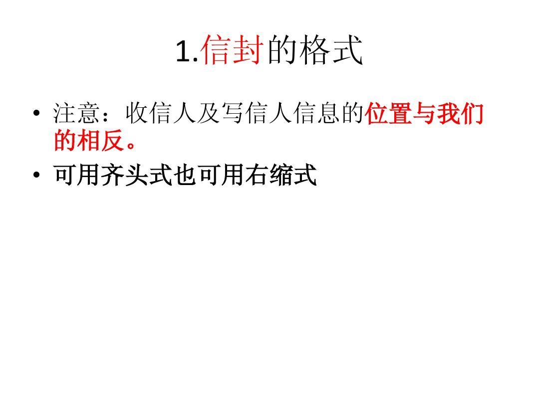 英文书信书写格式注意事项 课件ppt图片