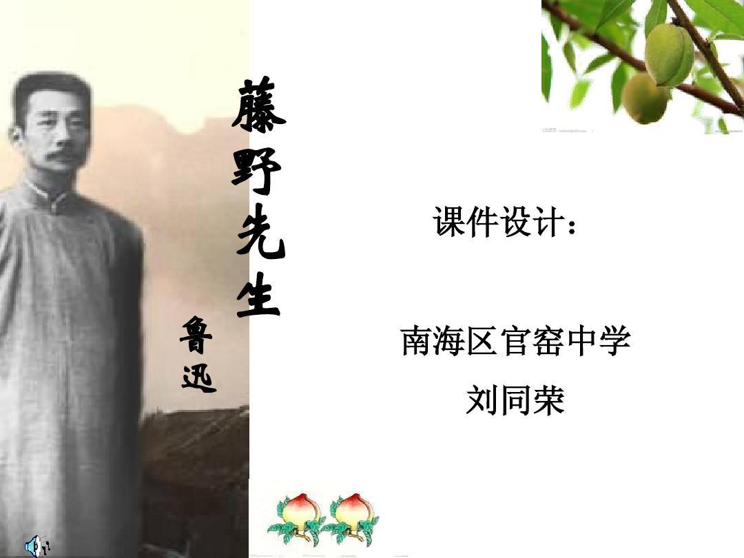 鲁教版(五四朱德)八课时课件单元语文:第一下册1藤野先生(共37年级的扁担第一学制说课稿图片