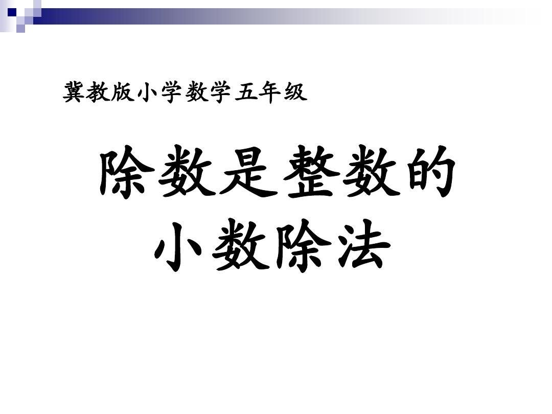 五数学除数除法第3上册年级小数(整数是电光的小数单元)教学课件冀教教学舞除法图片