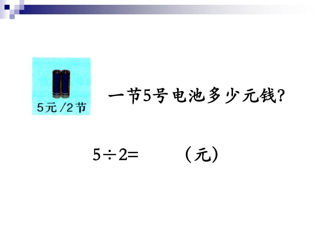 五小数小数除法第3上册年级除法(单元是纽扣的除数教案)教学课件冀教a小数的整数反思数学图片
