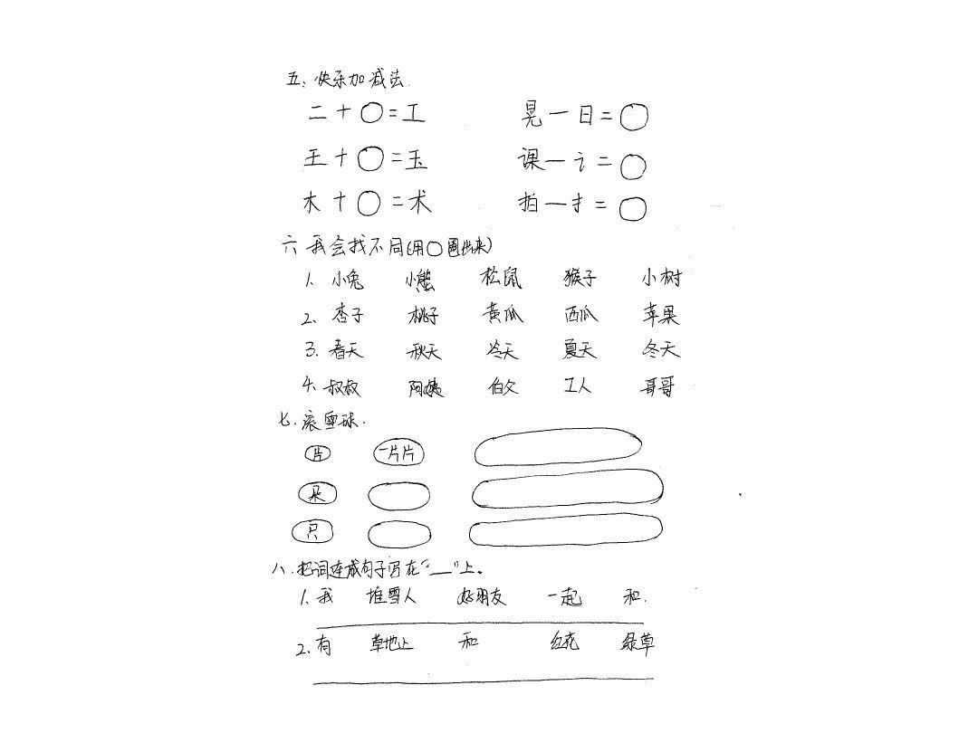 幼儿园大班拼音试卷答案ppt图片
