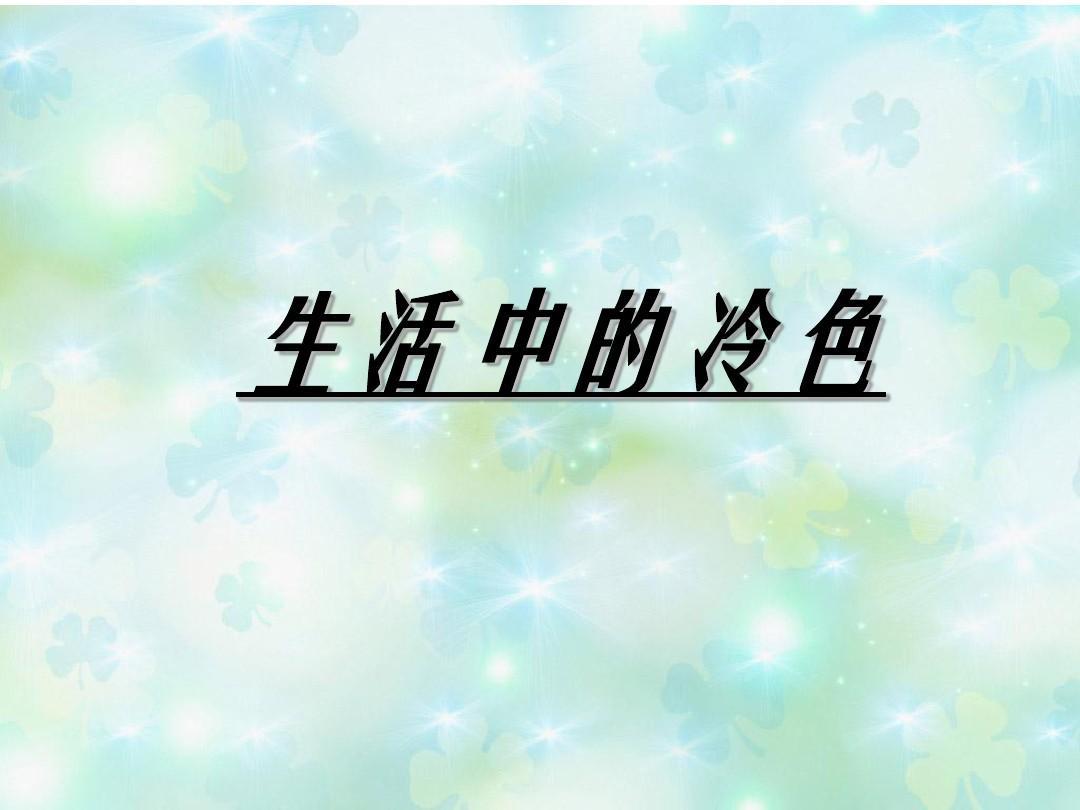 小学美术教案_生活中的冷色 (恢复)_word文档在线阅读与下载_无忧文档