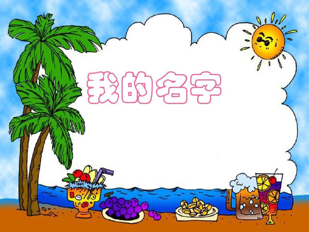 北师大最新版小学一年级下册语文《我的名字》课件ppt图片