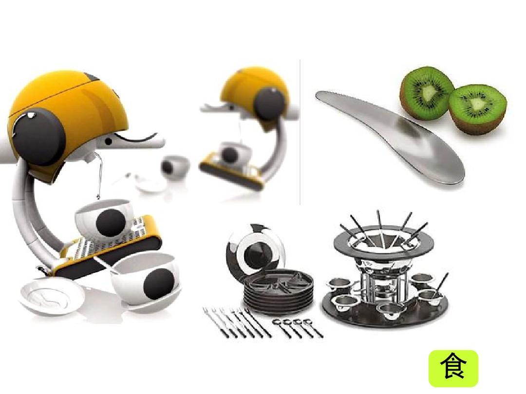 产品形态设计ppt图片