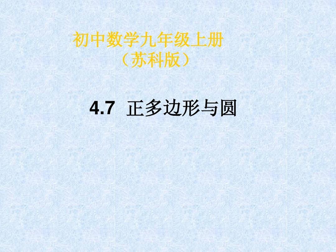 数学年级九初中上册(苏科版)初中清单宿舍物品必备图片