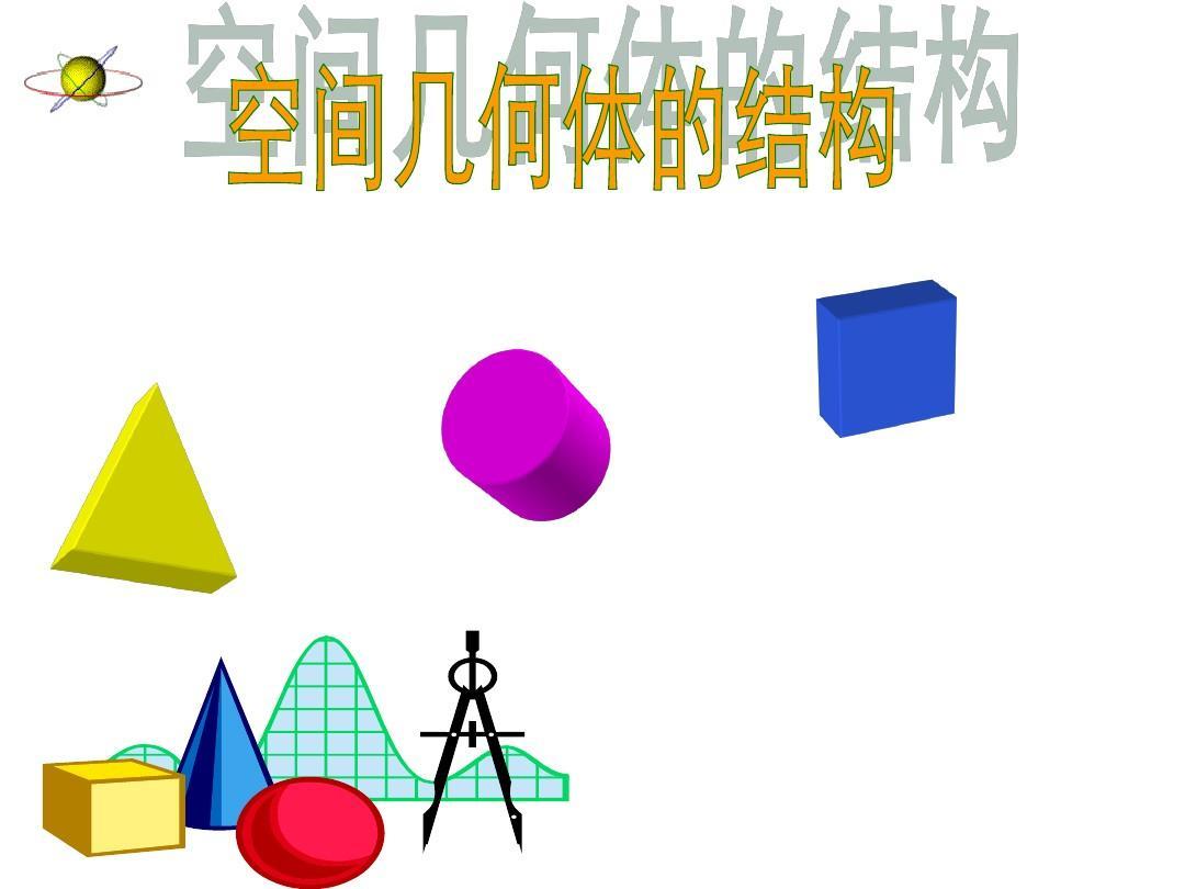 湖南省桃江县第一空间教学课件中学a版v空间二人教几何体的结构ppt反思走课后模仿图片